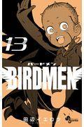 BIRDMEN 13の本