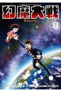 幻魔大戦Rebirth 8の本