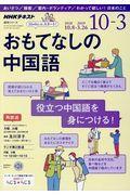 ラジオおもてなしの中国語 2018年10月〜2019年3の本