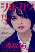 別冊カドカワ総力特集欅坂46 20180918 2018の本