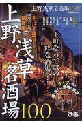 上野浅草名酒場100の本