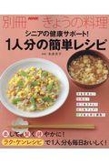 シニアの健康サポート!1人分の簡単レシピの本