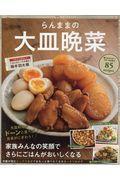 らんままの大皿晩菜の本