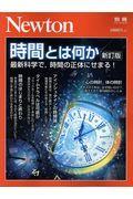 新訂版 時間とは何かの本
