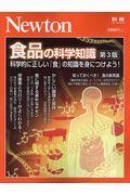 第3版 食品の科学知識の本
