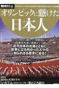歴史REALオリンピックと日本人の本