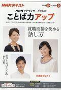 NHKアナウンサーとともにことば力アップ 2 2018年10月〜2019の本