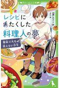 レシピにたくした料理人の夢の本