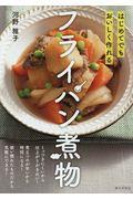 はじめてでもおいしく作れるフライパン煮物の本