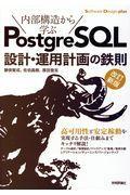 改訂新版 内部構造から学ぶPostgreSQL設計・運用計画の鉄則の本