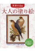 新装版 大人の塗り絵 世界の鳥編の本