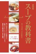 新装版 スープの教科書の本