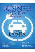 一橋ビジネスレビュー 66巻2号(2018 AUT.)の本