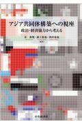 アジア共同体構築への視座の本