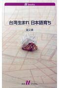 台湾生まれ日本語育ちの本