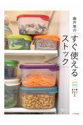 藤井恵の「すぐ使えるストック」の本