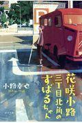 花咲小路三丁目北角のすばるちゃんの本