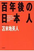 百年後の日本人の本