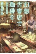 幻想古書店で珈琲をの本