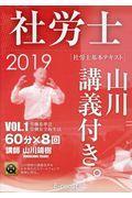 社労士基本テキスト山川講義付き。 Vol.1 2019の本