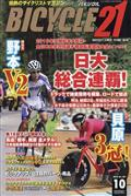 BICYCLE21 (バイシクル21) Vol.181 2018年 10月号の本