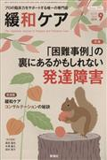 緩和ケア 2018年 09月号の本