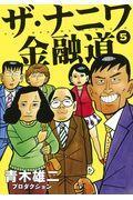 ザ・ナニワ金融道 5の本