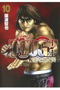 TOUGH龍を継ぐ男 10の本