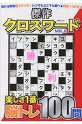 傑作クロスワード VOL.8の本