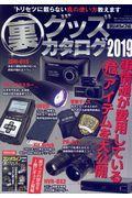 裏グッズカタログ 2019の本
