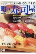うまいぞ!町の寿司屋首都圏版の本