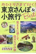 おひとりさまで行く!東京さんぽ&小旅行Bestの本