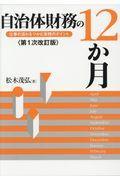 第1次改訂版 自治体財務の12か月の本