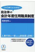この1冊でよくわかる!自治体の会計年度任用職員制度の本