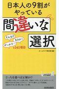 日本人の9割がやっている間違いな選択の本
