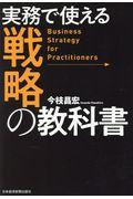 実務で使える戦略の教科書の本