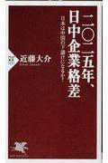 二〇二五年、日中企業格差の本