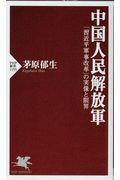 中国人民解放軍の本