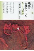 縄文の女性シャーマンカリンバ遺跡の本