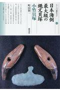 日本海側最大級の縄文貝塚小竹貝塚の本