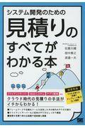 システム開発のための見積りのすべてがわかる本の本