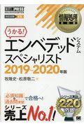 うかる!エンベデッドシステムスペシャリスト 2019~2020年版の本