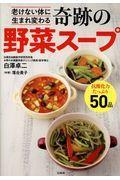 奇跡の野菜スープの本