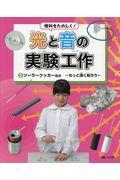 理科をたのしく!光と音の実験工作 3の本
