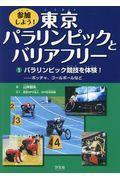 参加しよう!東京パラリンピックとバリアフリー 1の本