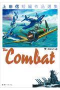 The Combatの本