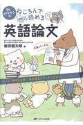 Dr.イワケンのねころんで読める英語論文の本