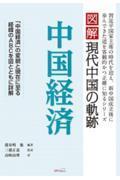 図解現代中国の軌跡 中国経済の本