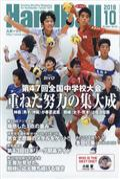 Handball (ハンドボール) 2018年 10月号の本