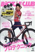 BiCYCLE CLUB (バイシクル クラブ) 2018年 11月号の本